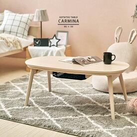 こたつ リビングこたつ センターテーブル リビングテーブル かわいい シンプル 北欧 折り畳み 折れ脚 コンパクト おしゃれ 長方形 楕円形 90×50cm