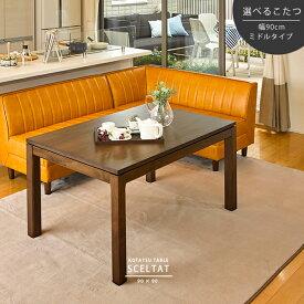 こたつテーブル ダイニングソファ用 ソファ用 暖房 3尺 正方形 90×90cm ミドルタイプ シンプル 天然木 木目 突板 無垢 ナチュラル ブラウン おしゃれ 1人用 2人用 食卓 継ぎ足 高さ調節