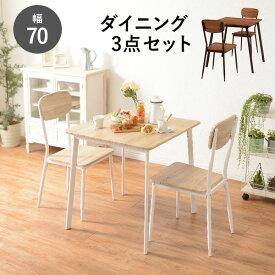 ダイニング 3点セット 2人用 ダイニングテーブルセット 椅子 イス いす チェア 食卓セット 木目 おしゃれ モダン シンプル ホワイト ブラウン 正方形