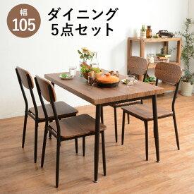 ダイニング 5点セット 4人用 ダイニングテーブルセット 椅子 イス いす チェア 食卓セット 木目 おしゃれ モダン シンプル ブラウン 長方形