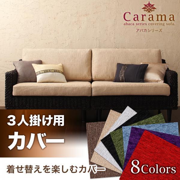 アバカシリーズ Carama カラマ ソファ 3人掛けソファ 専用替えカバー