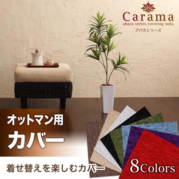 アバカシリーズ Carama カラマ ソファ オットマン 腰掛け 専用替えカバー