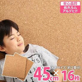 ジョイントマット プレイマット コルクマット 45cm 16枚セット 2畳用 天然素材 自然素材 安全 シンプル 赤ちゃん 子ども 大きさ自由 敷き物 クッション