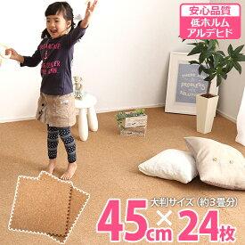 ジョイントマット プレイマット コルクマット 45cm 24枚セット 3畳用 天然素材 自然素材 安全 シンプル 赤ちゃん 子ども 大きさ自由 敷き物 クッション