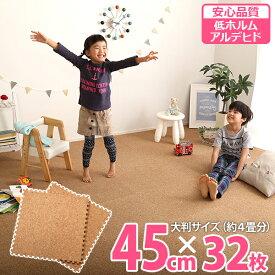 ジョイントマット プレイマット コルクマット 45cm 32枚セット 4畳用 天然素材 自然素材 安全 シンプル 赤ちゃん 子ども 大きさ自由 敷き物 クッション