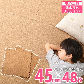 ジョイントマット プレイマット コルクマット 45cm 48枚セット 6畳用 天然素材 自然素材 安全 シンプル 赤ちゃん 子ども 大きさ自由 敷き物 クッション