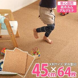 ジョイントマット プレイマット コルクマット 45cm 64枚セット 8畳用 天然素材 自然素材 安全 シンプル 赤ちゃん 子ども 大きさ自由 敷き物 クッション