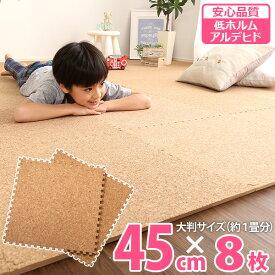 ジョイントマット プレイマット コルクマット 45cm 8枚セット 1畳用 天然素材 自然素材 安全 シンプル 赤ちゃん 子ども 大きさ自由 敷き物 クッション