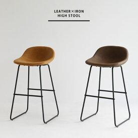 ハイチェア ハイスツール カウンターチェア バースツール おしゃれ インダストリアル 椅子 いす 合皮 レザー アイアン 北欧 モダン レトロ スマート 店舗 カフェ カウンターキッチン ショップ