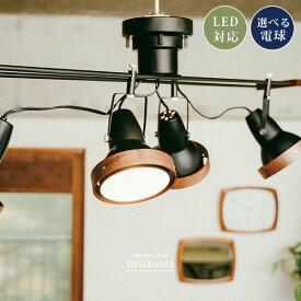 シーリングライト 4灯 シーリングスポットライト 角度調節 天井照明 北欧 カフェ 木 シンプル ナチュラル おしゃれ インテリア リビング ダイニング 6畳 8畳 LED対応