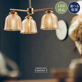 ペンダントライト 3灯 天井照明 北欧 カフェ ガラス ゴージャス シャンデリア風 アンティーク シンプル おしゃれ インテリア リビング ダイニング 6畳 4.5畳 LED対応