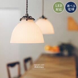 ペンダントライト シーリングライト 1灯 アンティーク ガラス ウッド 木 かわいい おしゃれ 北欧 カフェ 天井照明 LED対応 E17タイプ