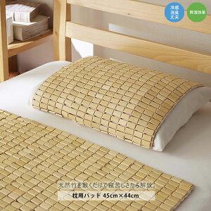 冷感 枕カバー 竹パッド 竹の敷きパッド 枕用 枕シーツ ひんやり 涼感 清涼 夏快適 涼しい 接触冷感 天然素材 除湿 消臭 シンプル 45cm×44cm