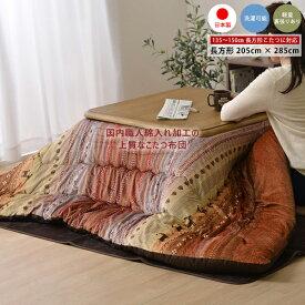 こたつ布団 長方形 こたつ掛け布団 厚掛け 205cm×285cm 5尺 国産 日本製 カジュアル ギャッベ シンプル 可愛い おしゃれ 厚掛け グリーン オレンジ 135cm 150cm 長方形こたつに適応