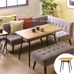ダイニングテーブル 1人用 2人用 カフェテーブル ソファテーブル 食卓机 木 ナチュラル コンパクト モダン おしゃれ シンプル 北欧 正方形 幅65cm