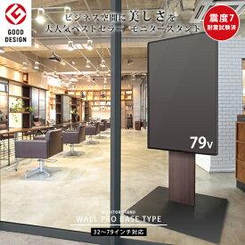 テレビスタンド モニタースタンド デジタルサイネージ対応 ディスプレイ 大型 シンプル おしゃれ オフィス ショップ 事務所 ショールーム 什器 79インチまで対応