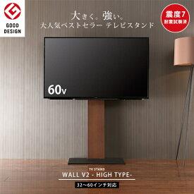 壁面 テレビスタンド スタイリッシュ モニタースタンド テレビ台 リビング収納 オープンラック シンプル おしゃれ 薄型テレビ 壁掛けデザイン 什器 60インチまで対応 ハイタイプ