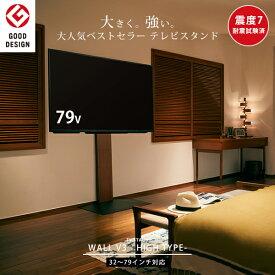 壁面 テレビスタンド 大型テレビ スタイリッシュ モニタースタンド テレビ台 リビング収納 シンプル おしゃれ 薄型テレビ 壁掛けデザイン 什器 79インチまで対応 ハイタイプ