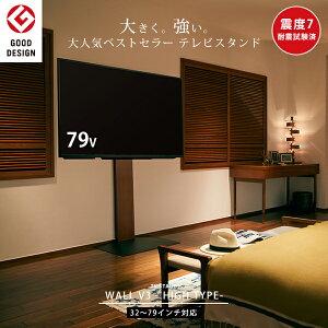 テレビ台 壁面 テレビスタンド...