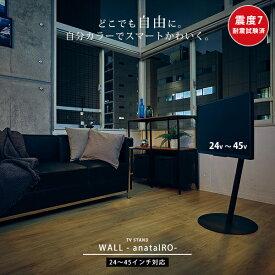 テレビ台 立て掛け 壁寄せ テレビスタンド スマート 壁面 スタイリッシュ モニタースタンド テレビ台 リビング収納 シンプル おしゃれ かわいい カラフル 45インチまで対応