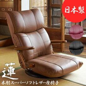 高座椅子 座いす 座椅子 高級 レザー生地 腰痛 リクライニングチェア 国産 日本製 回転座イス 椅子 リラックス おしゃれ モダン シンプル 北欧