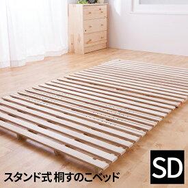 すのこベッド 折り畳み式 布団が干せる セミダブルサイズ すのこマット シンプル 快適 一人暮らし ワンルーム コンパクト 桐 天然木 収納簡単 掃除楽 組立いらず 完成品