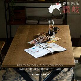 ダイニングテーブル こたつ ハイタイプこたつ 5尺 長方形 150×80cm 4人用 ダイニング キッチン 高級 天然木 国産 日本製 省エネ シンプル おしゃれ モダン 和モダン インダストリアル