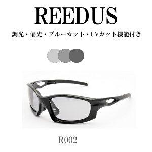 REEDUS R002 調光サングラス 偏光サングラス ブルーライトカット 送料無料 野球 釣り ゴルフ レディース プレゼント ケースは別売り