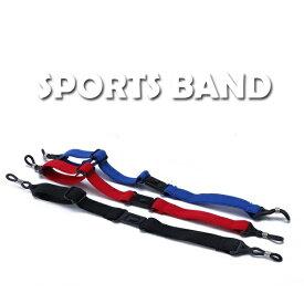 メガネ スポーツバンド ずれない 送料無料 部活 ストラップ バスケット ゴルフ サッカー スワンズ スポルディングと比べても遜色はありません