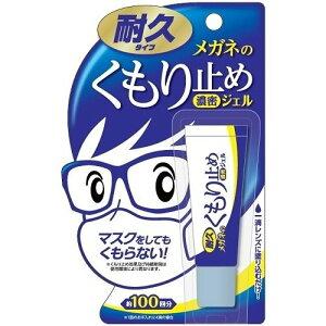 メガネのくもり止め 濃密ジェル 耐久タイプ ソフト99 10g 送料無料 マスクをしても視界クリア