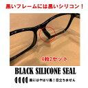 黒いシリコン 鼻パッド ノーズパッド メガネ 4枚 2セット ずれ落ち防止 すべり止め 厚み1.8mm 2.5mm 送料無料