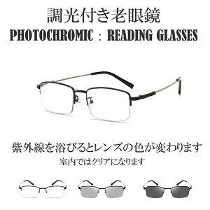調光 老眼鏡 調光サングラス リ−ディンググラス 男性 女性 レンズの色が変わる 変色 おしゃれ 遠近両用