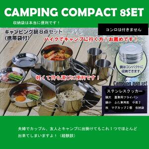 キャンプ食器 8点セット 鍋大 蓋兼用フライパン 鍋小 ふた兼用皿 小皿2枚 マグカップ2個 収納袋 ステンレス調理器具 ソロキャンプ ハーレー gpz900r バイク