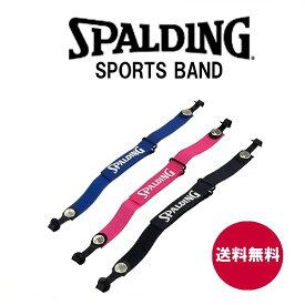 SPALDING スポルディングのメガネスポーツバンド 眼鏡ストラップ バスケット ゴルフ 部活 メガネバンド ずれ落ち防止