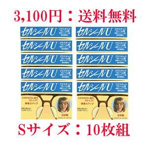 セルシールU Sサイズ 10枚入 メガネサングラスのずれ落ち防止 何枚買っても送料無料