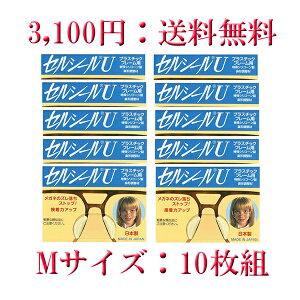セルシールU Mサイズ 10枚入 メガネサングラスのずれ落ち防止 何枚買っても送料無料