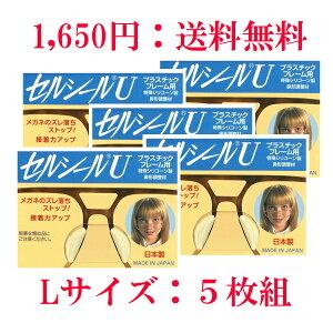 セルシールU Lサイズ 5枚入 メガネサングラスのずれ落ち防止 何枚買っても送料無料