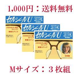 セルシールU Mサイズ 3枚入 メガネサングラスのずれ落ち防止 何枚買っても送料無料