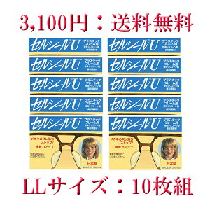 セルシールU LLサイズ 10枚入 メガネサングラスのずれ落ち防止 何枚買っても送料無料