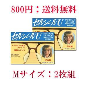 セルシールU Mサイズ 2枚入 メガネサングラスのずれ落ち防止 何枚買っても送料無料
