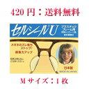 セルシールU Mサイズ メガネサングラスのずれ落ち防止 1枚入 何枚買っても送料無料