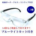 メガネルーペ 1.3倍 1.6倍 1.8倍 ブルーライトカット 付属品多数 メガネの上から掛けられます 収納ポーチ・ク…