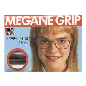 メガネグリップL M メガネのずり落ち防止 ブラウン