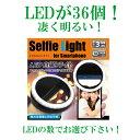 自撮り用撮影LEDライト LED36個 スマホ撮影 美肌効果 3段階調整