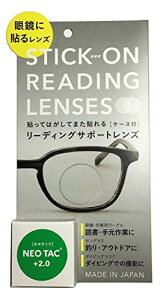 老眼鏡 貼るリーディンググラス ネオタック ハイドロタックより割安 2枚組 水不要 ケース付き NEOTAC 取り付け簡単 1.5 2.0 2.5 3.0