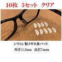 シリコン 鼻パッド ノーズパッド メガネ 10枚 5セット ずれ落ち防止 すべり止め