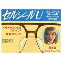 セルシールU Sサイズ メガネサングラスのずれ落ち防止 1枚入 何枚買っても送料無料