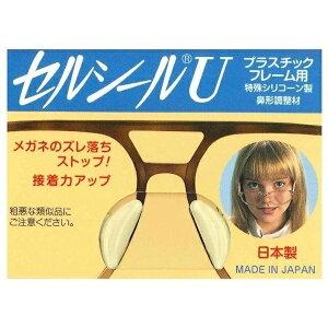 セルシールU LLサイズ メガネサングラスのずれ落ち防止 1枚入 何枚買っても送料無料