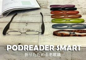 老眼鏡 おしゃれ 360度 折りたたみ 薄い 軽い リーディンググラス メンズ レディース ポッドリーダースマート Podreader smart 新色