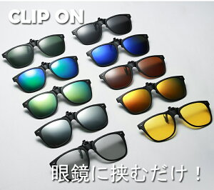クリップオンサングラス 調光 偏光 跳ね上げ式 夜間運転 日夜兼用 お洒落 眼鏡にはさむ 装着 クリップオン